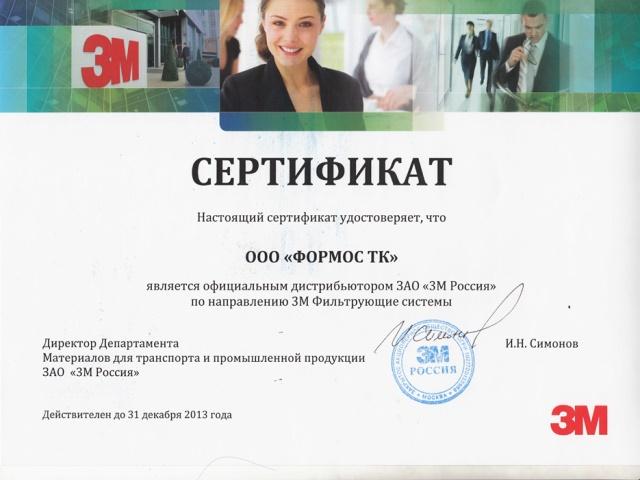 Формос ТК - официальный дистрибьютор 3M