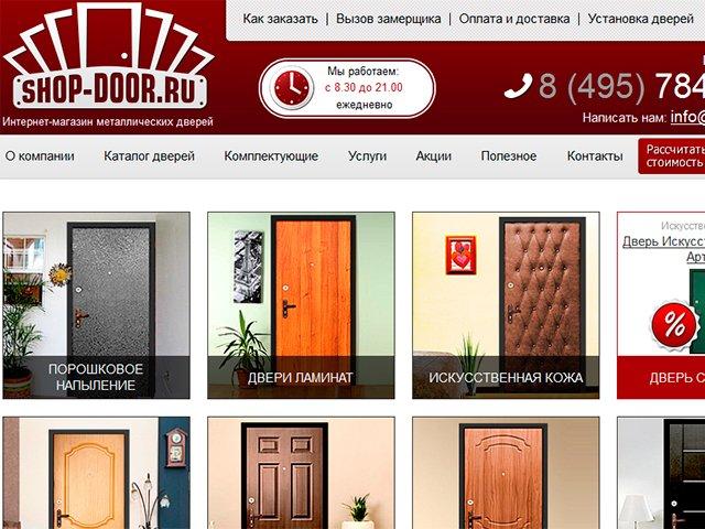 стальные двери интернет магазин в москве